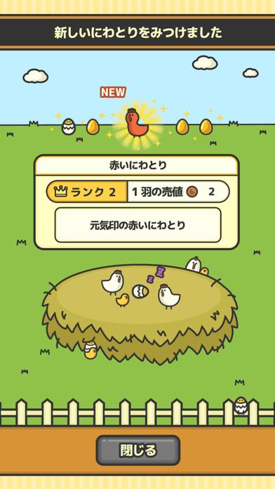 Tải về たまごひよこチキン cho Pc