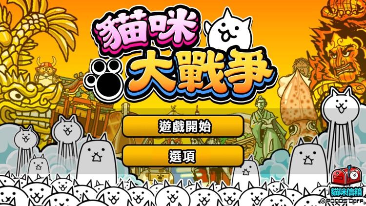 貓咪大戰爭 screenshot-4