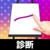 お絵かき性格診断 - 恋愛・深層心理テスト - iPhoneアプリ