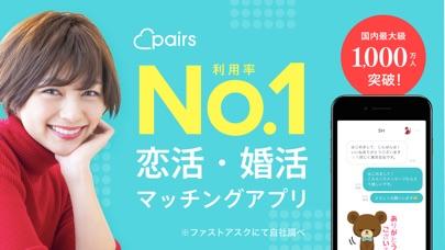 Pairs(ペアーズ) 婚活・恋活の出会い マッチングアプリ ScreenShot0