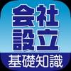 会社設立ガイド 起業したい人の会社設立基礎知識 - iPadアプリ