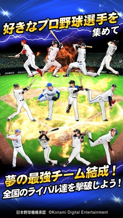 プロ野球スピリッツA ScreenShot3