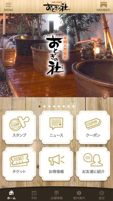 本城天然温泉 おとぎの杜のおすすめ画像2