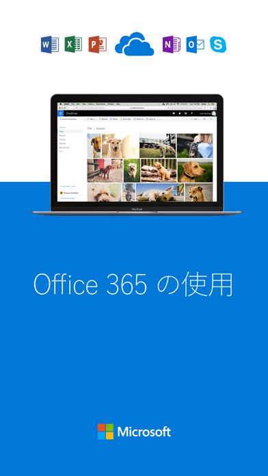 Microsoft OneDrive ScreenShot4