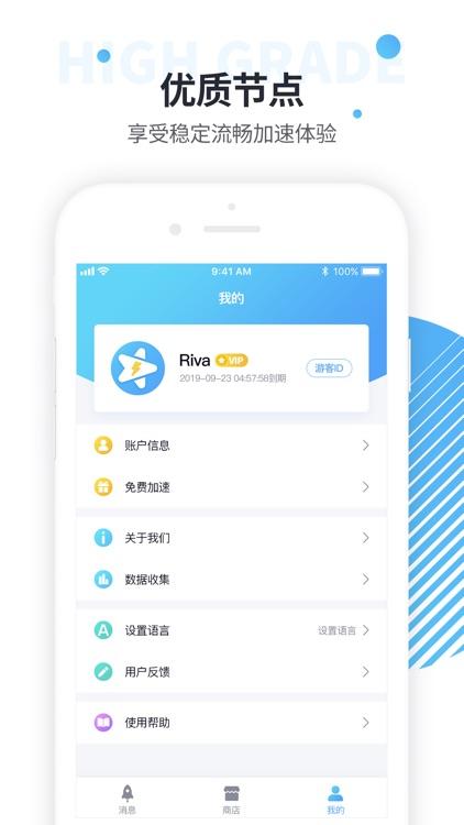 神龟加速器-海外华人稳定加速器 screenshot-3