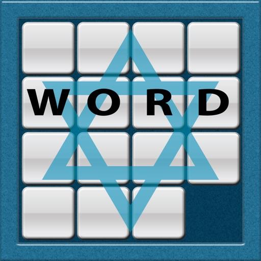 Jewish Americans Slide Puzzle