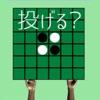 投げリバーシ - iPadアプリ
