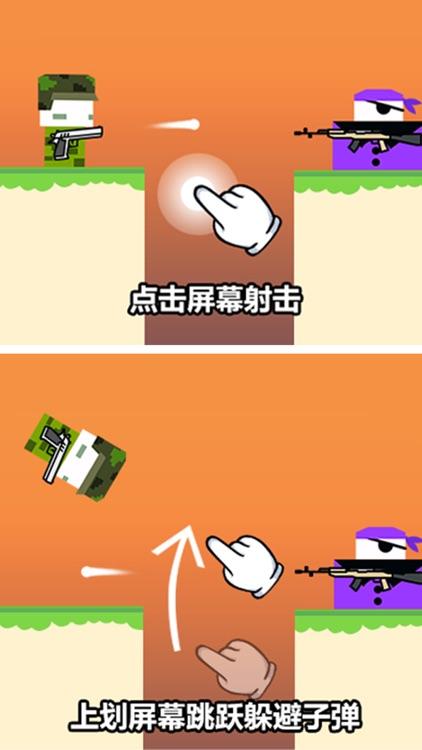 枪手大逃杀 screenshot-4