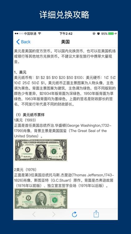 快快查汇率 - 货币兑换计算器 screenshot-3