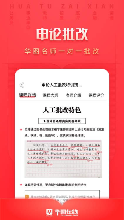 华图在线-公务员省考考试直播课堂 screenshot-3