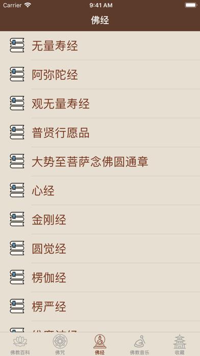 佛经佛咒大全 - 佛学修行者必备 screenshot 3