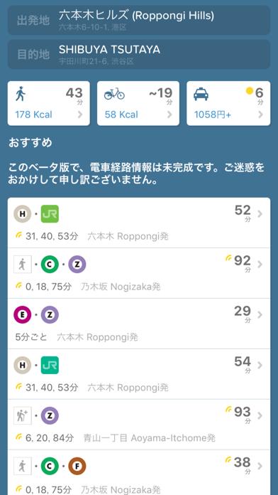 Screenshot for Citymapper - 東京 in Japan App Store