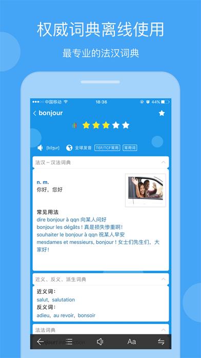 Screenshot #1 pour 法语助手 Frhelper法语词典翻译工具