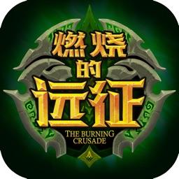 燃烧的远征-3D策略放置卡牌游戏