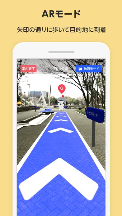 Yahoo! MAP-ヤフーマップ-道案内に強い地図アプリ ScreenShot7