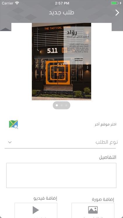 Syanat screenshot-3