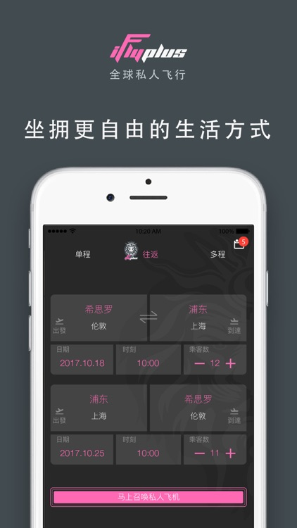 iFlyPlus|爱飞嘉私人飞机公务包机平台 screenshot-3