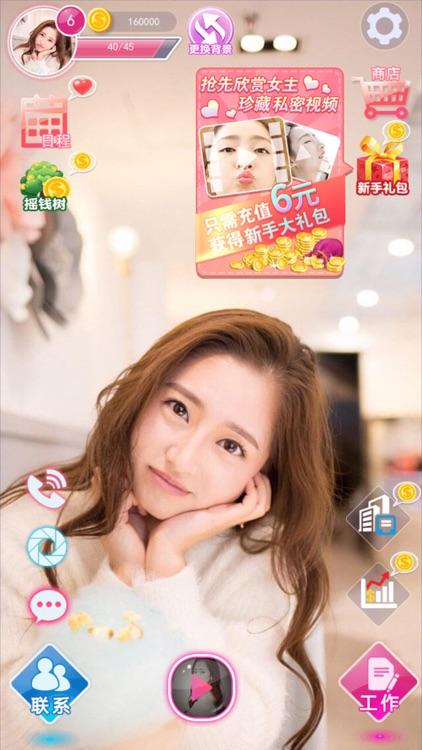 甜心女友 screenshot-3