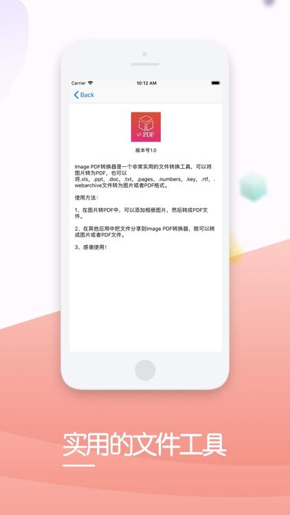 Image PDF转换器-方便实用