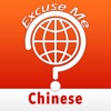 Excuse Me Chinese - iPhoneアプリ
