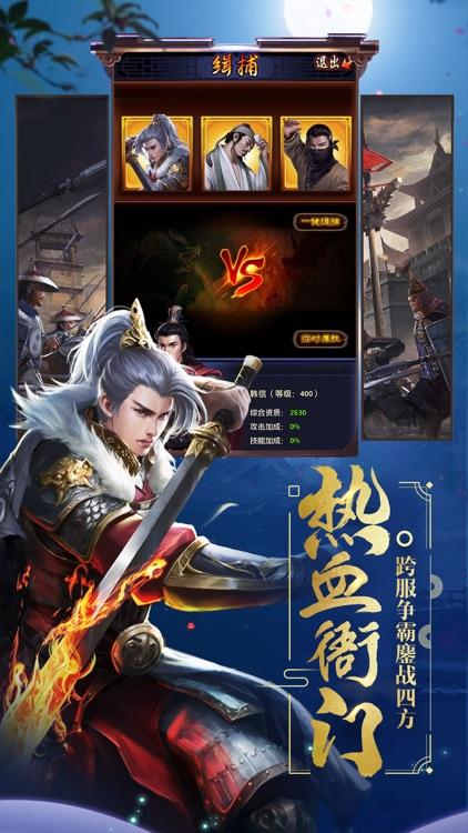 极品芝麻官 - 模拟古代当官手游 screenshot-3