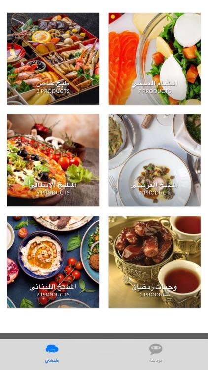 طبختي - My Cookings screenshot-6