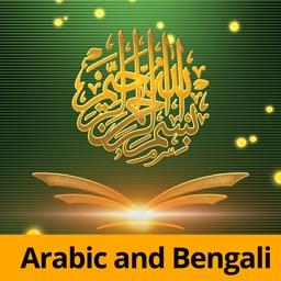 Al Quran & Hadit In Bangla