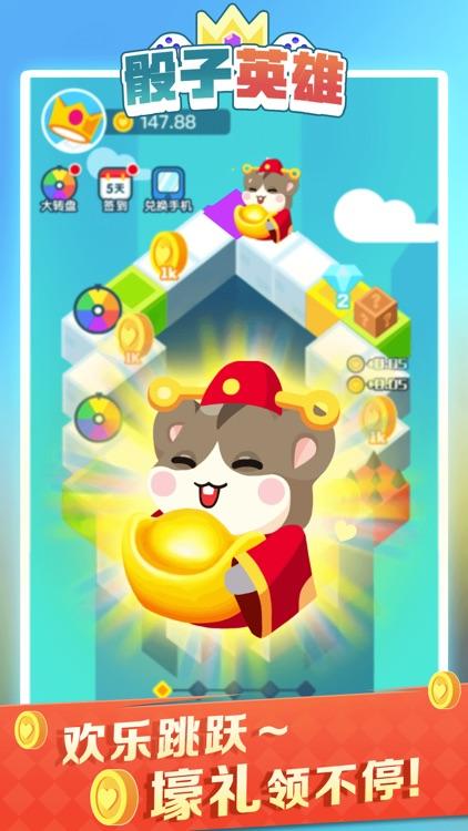 骰子英雄 screenshot-0