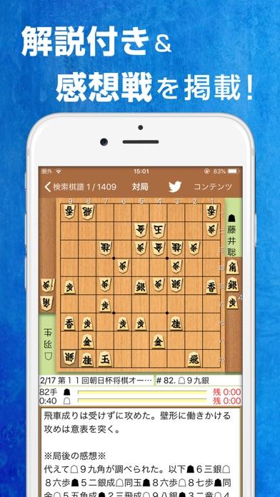 将棋連盟ライブ中継 screenshot1