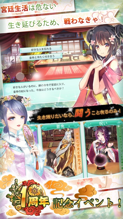 宮廷女官~最強悪女を育成~萌え×燃えの新感覚お着替え RPG screenshot-5
