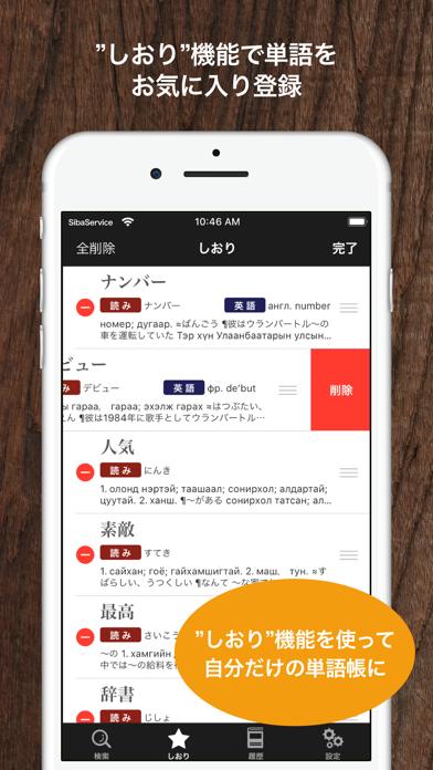 和蒙大辞典 日本語 モンゴル語辞書のおすすめ画像4