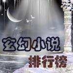 玄幻小说(排行榜)-全本小说下载阅读