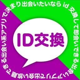 id交換 - 即会いできるid交換出会いアプリ