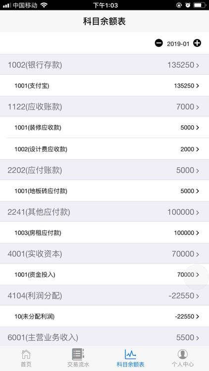 记账财务通 screenshot-4