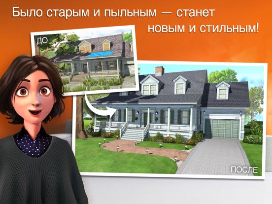 Home Design Makeover для iPad
