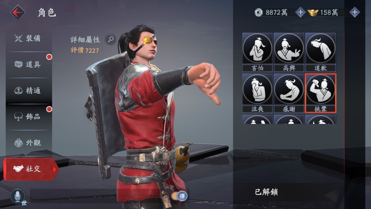 流星蝴蝶劍 screenshot-8