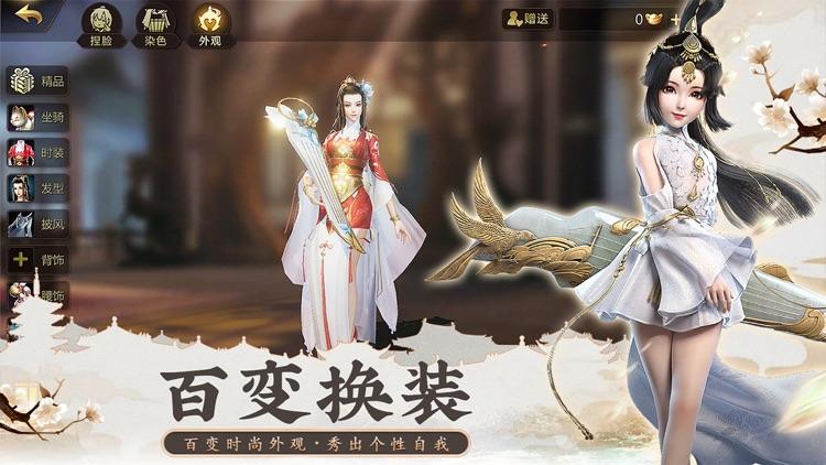 剑侠世界2-新马版 screenshot-5