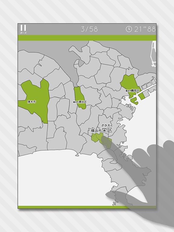 あそんでまなべる 神奈川県地図パズルのおすすめ画像1