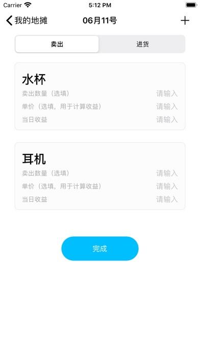 摆地摊 - 专业的摆摊记账软件 screenshot 3