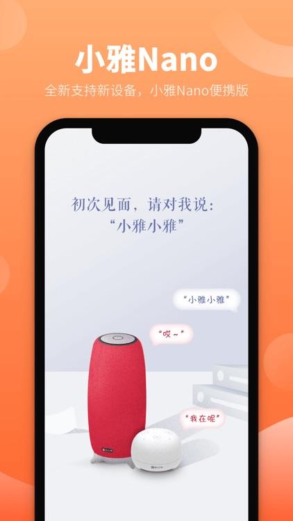 小雅-原小雅AI音箱