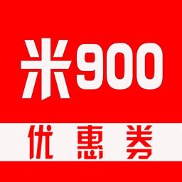 米900-领优惠券省钱快报
