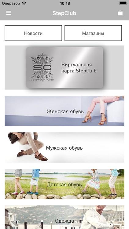 StepClub – Обувь в Омске screenshot-3