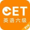 英语六级听力-CET6考试真题