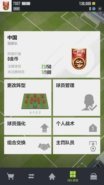 足球在线4移动版 screenshot-3