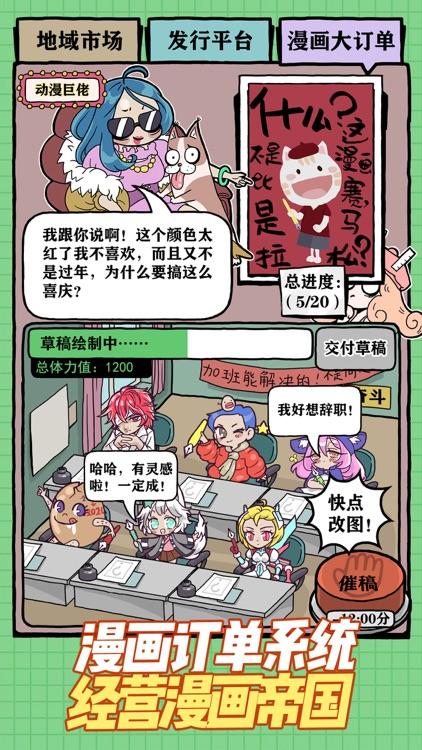 人气王漫画社 screenshot-3