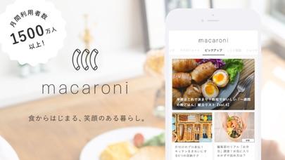 macaroni(マカロニ)のおすすめ画像1
