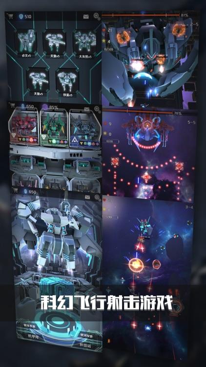 银河机战 screenshot-0