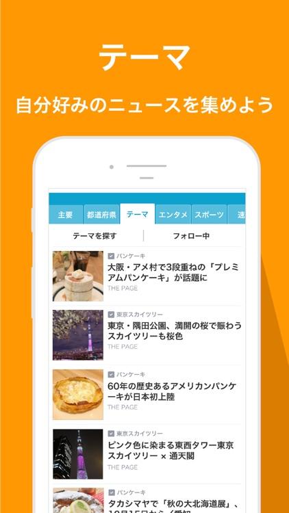 Yahoo!ニュース screenshot-6
