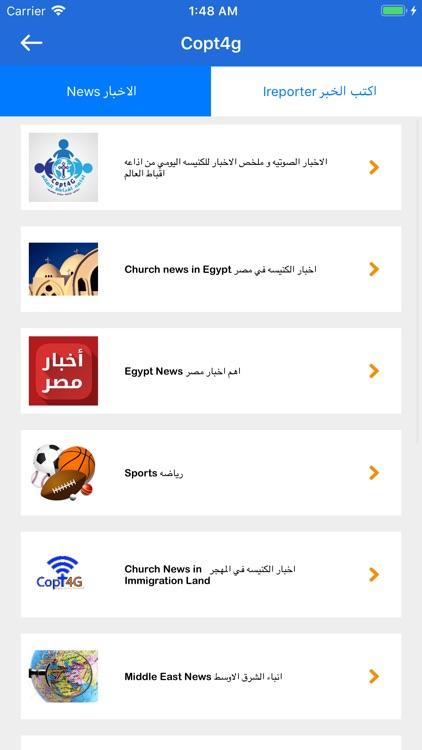 Coptic Copt4g screenshot-3