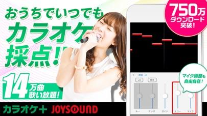 音程グラフ採点・カラオケJOYSOUND+ - 窓用